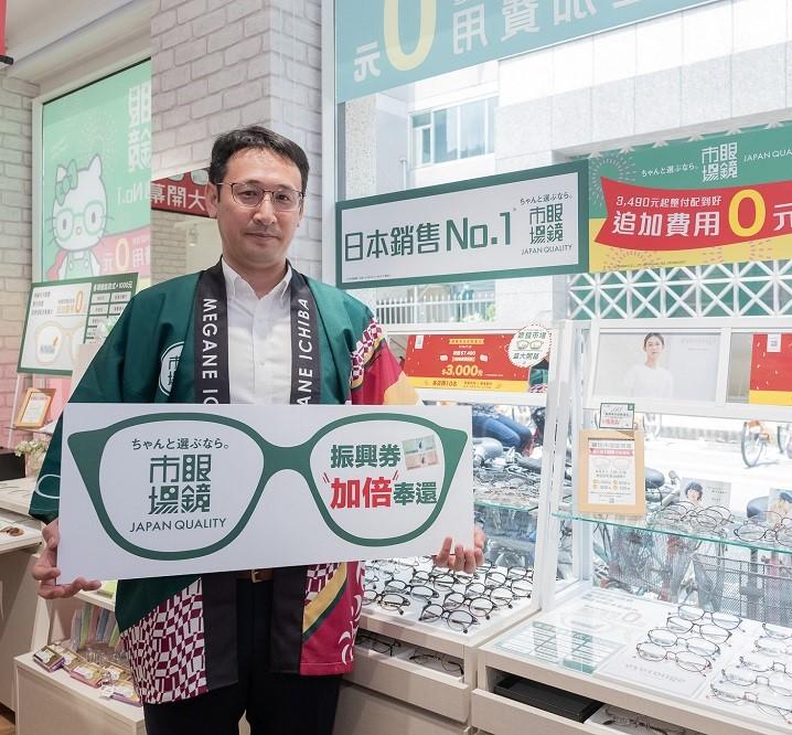 日本銷售NO.1「眼鏡市場」 振興券加倍奉還包超殺登場